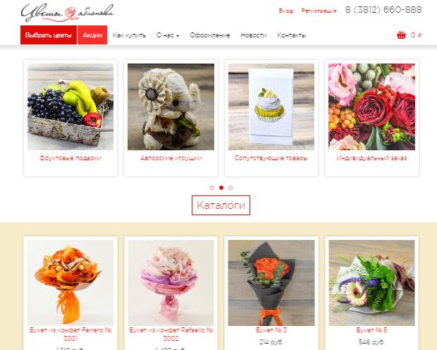 Доставка цветов по интернету владивосток фарпост