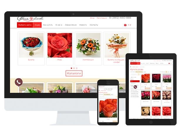 Цветы у яблоньки омск официальный сайт каталог с ценами